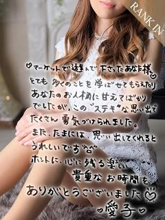 【愛子】ハイレベル美...