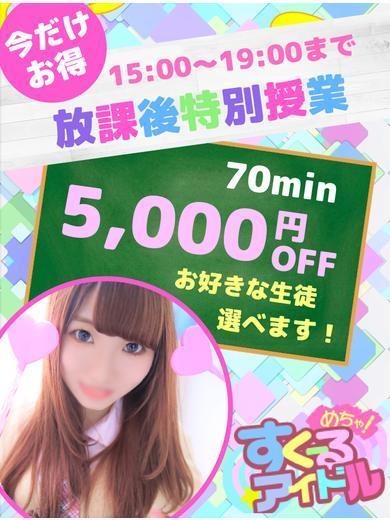 めちゃ すくーるアイドルの5000円OFF大好評イベント