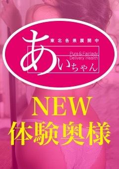 137秋田体験奥様