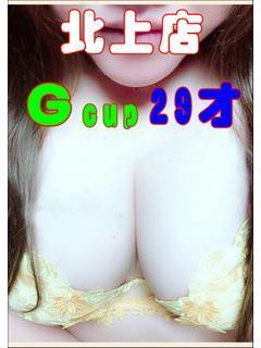 (北)体験29才G