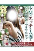 奥様生レンタル古川店のミオ/奥様生レンタル-古川-