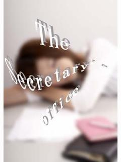 NEW秘書・桐谷さん