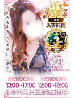 紗耶【本指名率ほぼ100%】