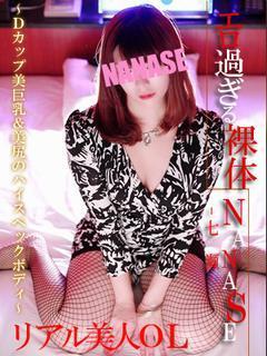 七瀬-Nanase-