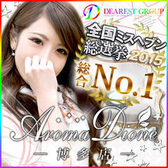 Aroma Dione 博多店
