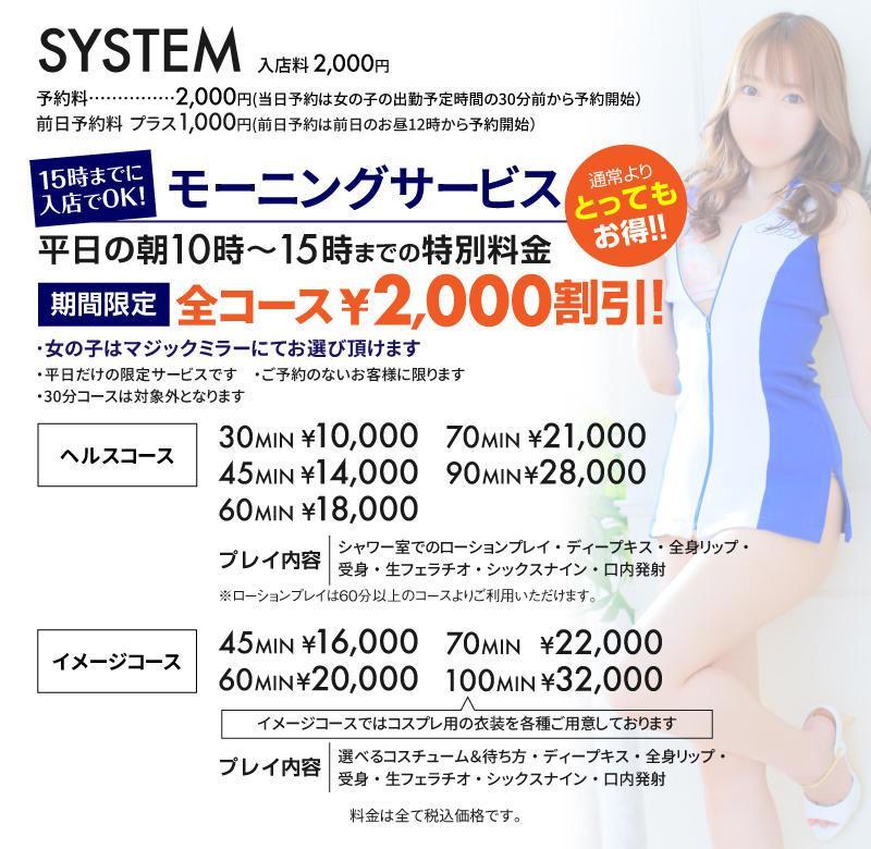 料金システム:JJクラブ大曽根 - 黒川・大曽根・矢田/ヘルス ...