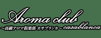 横浜エステ 高級アロマクラブ カサブランカ