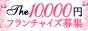 ザ10,000円グループ
