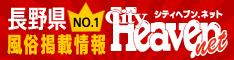 長野県風俗|シティヘブンネット