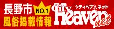 長野市風俗|シティヘブンネット