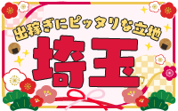 埼玉の風俗求人